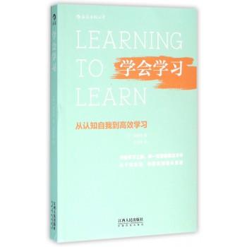 学会学习(从认知自我到高效学习)
