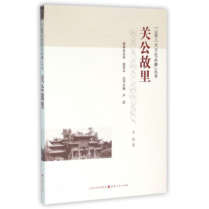 关公故里/山西八大文化品牌丛书