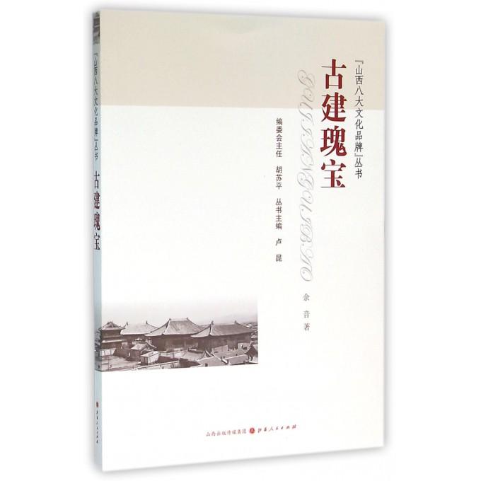 古建瑰宝/山西八大文化品牌丛书