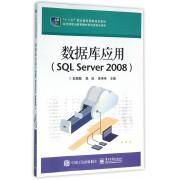 数据库应用(SQL Server2008十二五职业教育国家规划教材)