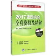 2017西医综合全真模拟及精解(2017全国硕士研究生入学考试)