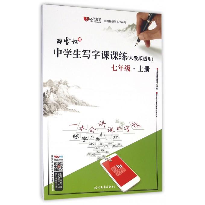 中学生写字课课练(7上人教版适用)/田雪松硬笔书法系列