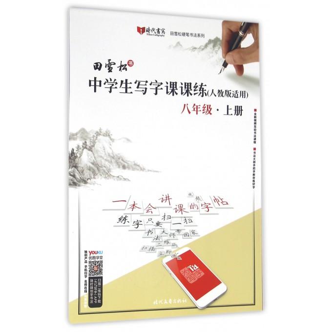 中学生写字课课练(8上人教版适用)/田雪松硬笔书法系列