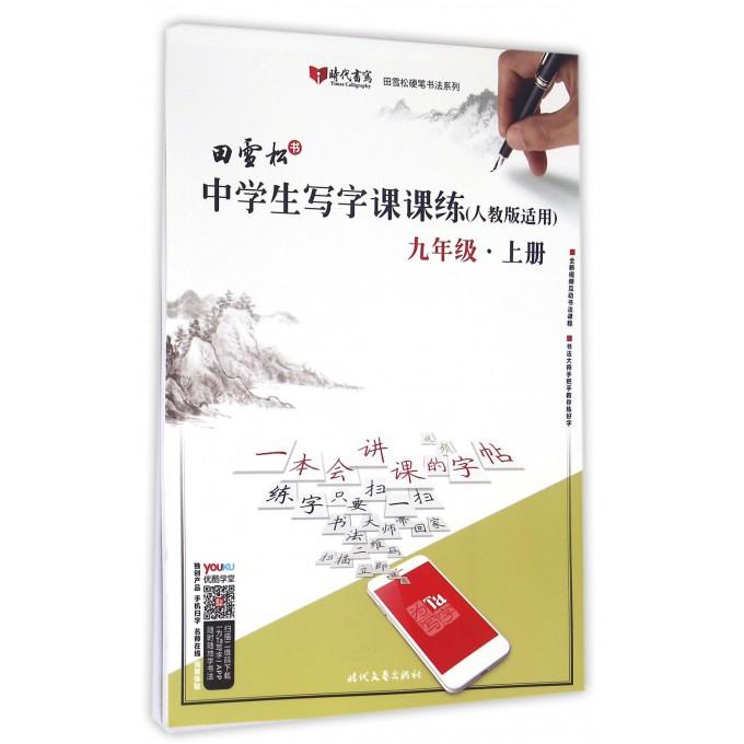 中学生写字课课练(9上人教版适用)/田雪松硬笔书法系列