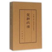 楚辞校释(精)/中国古典文学基本丛书