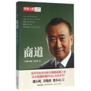 商道/环球人物10周年典藏书系