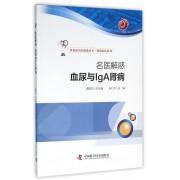 名医解惑血尿与IgA肾病/西苑医院系列/常见病名医解惑丛书