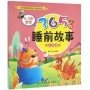 0-3岁宝宝365夜睡前故事(生活卷)/10分钟好故事亲子阅读书系