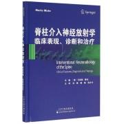 脊柱介入神经放射学(临床表现诊断和治疗)(精)