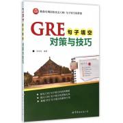GRE句子填空对策与技巧