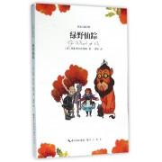 绿野仙踪/百读儿童经典