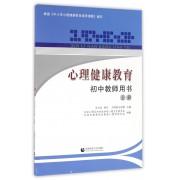 心理健康教育初中教师用书(上)