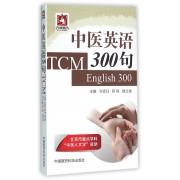 中医英语300句