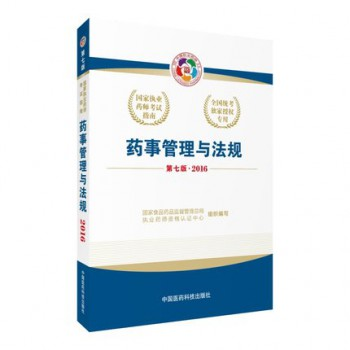 药事管理与法规(第7版2016国家执业药师考试指南)