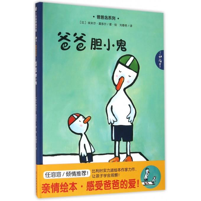 爸爸胆小鬼(精)/爸爸岛系列