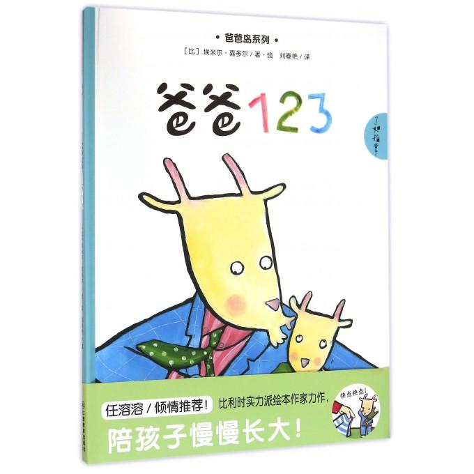 爸爸123(精)/爸爸岛系列