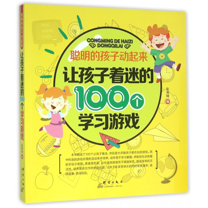 让孩子着迷的100个学习游戏/聪明的孩子动起来
