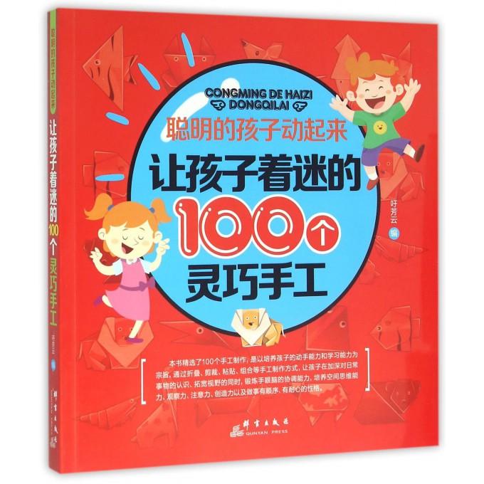 让孩子着迷的100个灵巧手工/聪明的孩子动起来