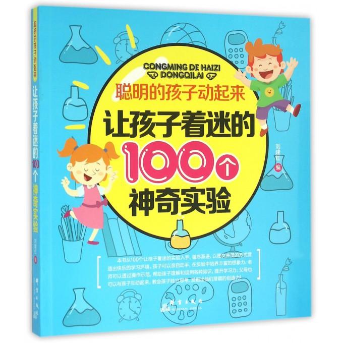 让孩子着迷的100个神奇实验/聪明的孩子动起来
