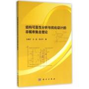 结构可靠性分析与优化设计的非概率集合理论