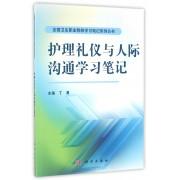 护理礼仪与人际沟通学习笔记/全国卫生职业院校学习笔记系列丛书