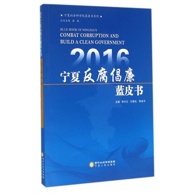 2016宁夏反腐倡廉蓝皮书/宁夏社会科学院蓝皮书系列