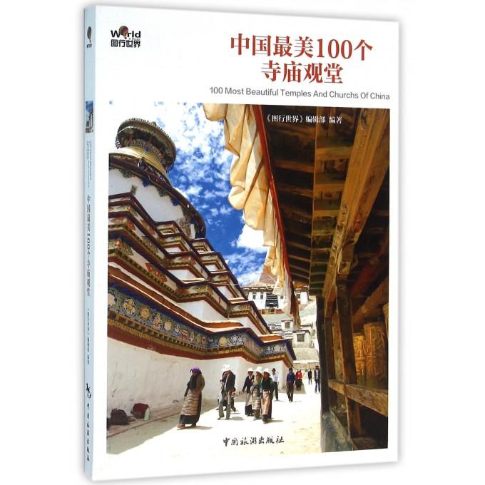 中国最美100个寺庙观堂/图行世界