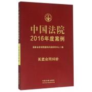 中国法院2016年度案例(买卖合同纠纷)