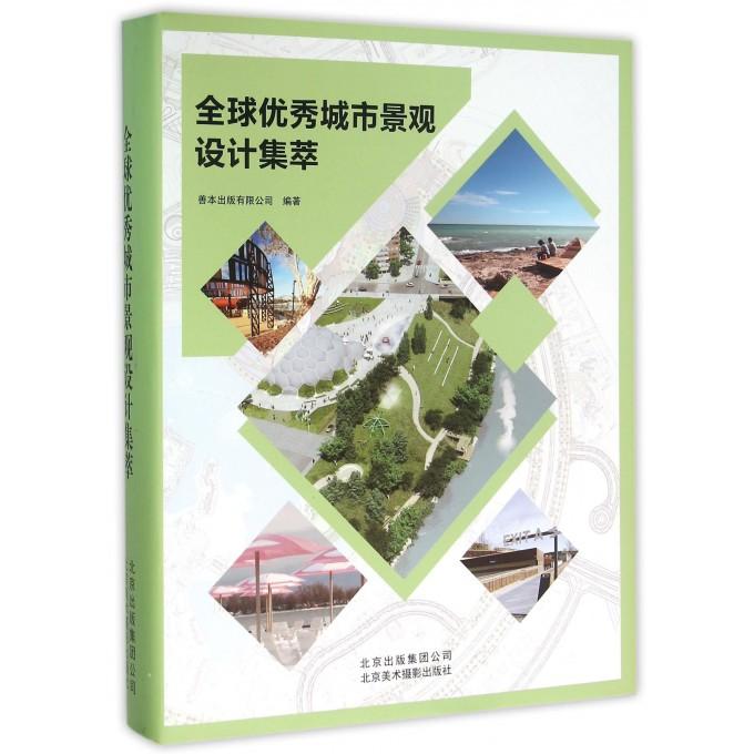 全球优秀城市景观设计集萃(精)