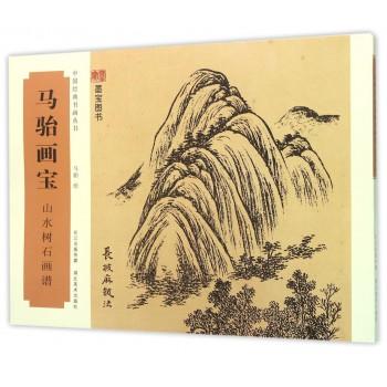 马骀画宝(山水树石画谱)