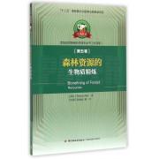 森林资源的生物质精炼(中文版)/造纸及其装备科学技术丛书