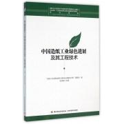 中国造纸工业绿色进展及其工程技术