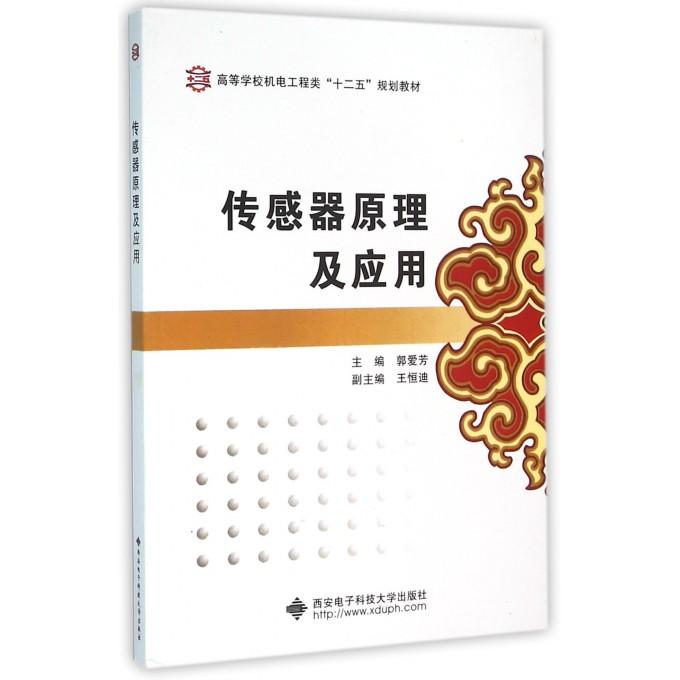 传感器原理及应用(高等学校机电工程类十二五规划教材)