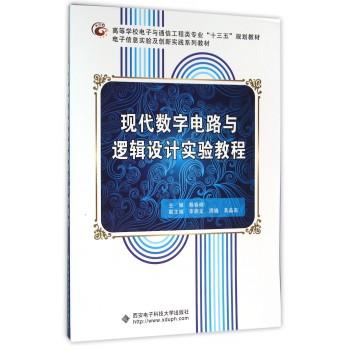 数字电路实验指导书_13通信1班2班指导老师阳清