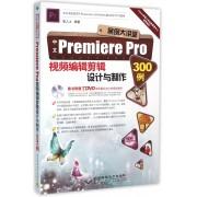 中文Premiere Pro视频编辑剪辑设计与制作300例(附光盘)/案例大讲堂