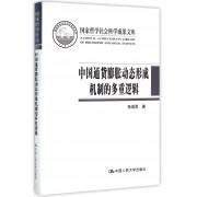 中国通货膨胀动态形成机制的多重逻辑(精)/国家哲学社会科学成果文库