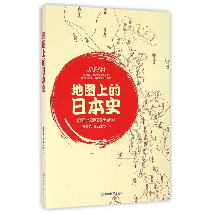 地图上的日本史(珍稀地图和精美绘图)