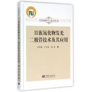 Ⅲ族氮化物发光二极管技术及其应用(精)/半导体科学与技术丛书