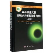 半导体激光器能带结构和光增益的量子理论(上半导体激光器设计理论)(精)