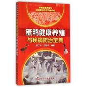蛋鸭健康养殖与疾病防治宝典/畜禽健康养殖与疾病防治技术宝典系列
