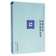 福建历史经济地理论考/中国社会经济史研究丛书