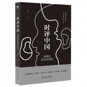时评中国(用理性反抗坏逻辑)