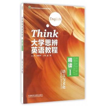 大学思辨英语教程(附光盘精读1语言与文化高等