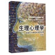 生理心理学--走进行为神经科学的世界(第9版)