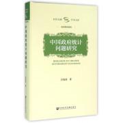 中国政府统计问题研究(精)/经济研究系列/社科文献学术文库