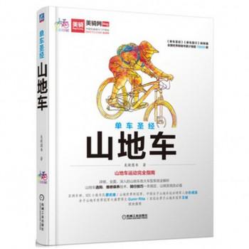 山地车(单车圣经全彩印刷)