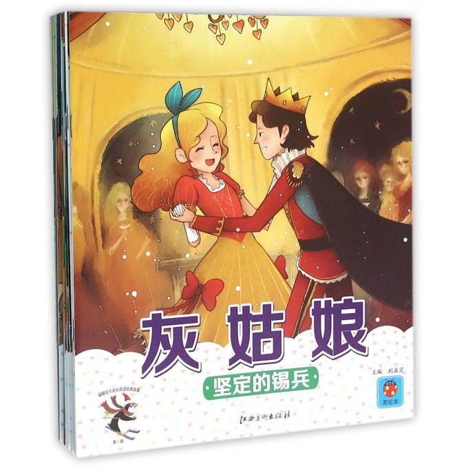 聪明宝贝成长阅读经典故事(第1辑共18册)