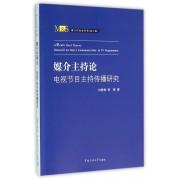 媒介主持论(电视节目主持传播研究)/媒介与社会书系