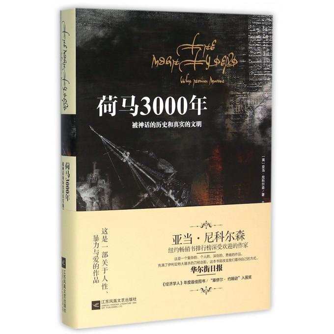 荷马3000年(精)