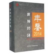 世界经济年鉴(附光盘2014)(精)/中国社会科学年鉴
